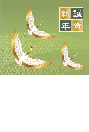 """New Year's card template, vector illustration. (Text translation: """"Happy New Year"""")"""