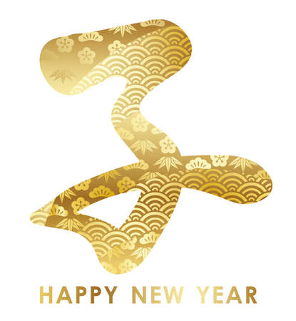 """Year of the Rat for new year's greeting cards. Vector illustration isolated on a white background. (Text translation: """"Rat"""") Illustration"""
