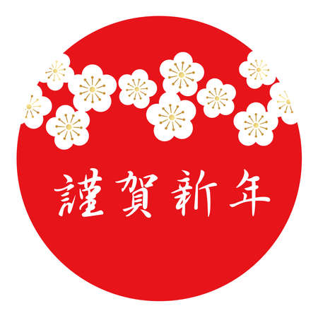 """New Year's card greeting symbol with a red circle, white plum petals, and Japanese text. Vector illustration. (Text translation: """"Happy New year"""".)"""