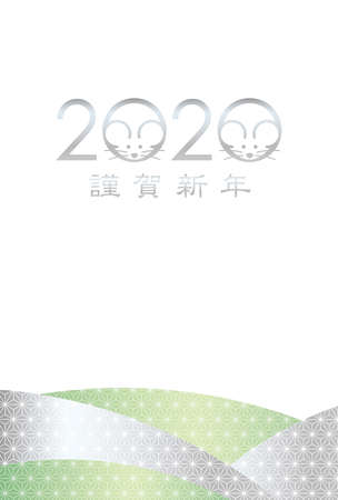"""2020, the Year of the Rat, New Year's card template with text space. Vector illustration. (Text translation: """"Happy New Year"""""""