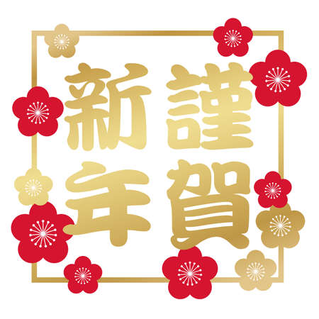 """New Year's greeting symbol with Japanese text. Vector illustration isolated on a white background.  (Text translation: """"Happy New Year"""") Illustration"""