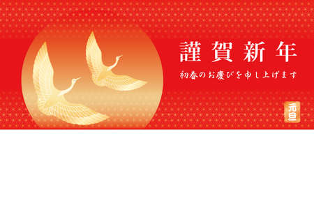 """New Year's card template with flying cranes, Japanese text, and a text space. (""""Text translation: """"Happy New Year� ,""""I wish you enjoy with the beginning of the year�, """"New Year's Day�)"""
