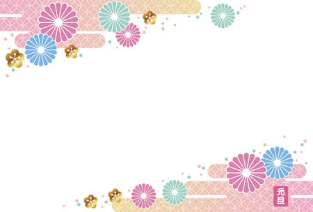 New Year's card template decorated with Japanese traditional patterns.