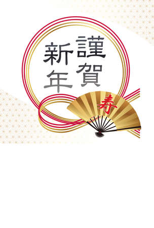 "New Year's card template with gold folding fan and Japanese text. (Text translation: ""Happy New Year"", ""I longevity"")"