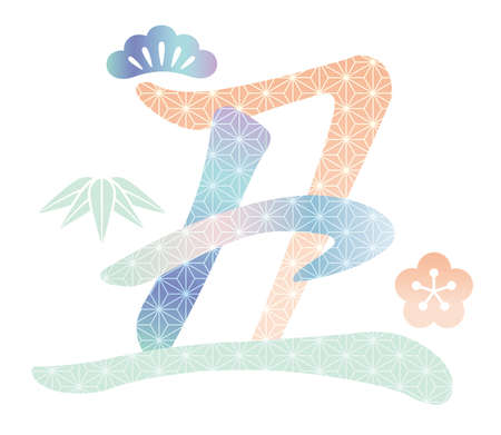 """Year Of The Ox Kanji Logo Decorated With Japanese Vintage Patterns. Vector Illustration Isolated On A White Background. (Text translation: """"Ox�)"""