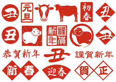 Year Of The Ox Japanese New Year's Greeting Stamp Set. Vector Illustration Isolated On A White Background. (Text translation: Happy New Year, New Year Celebration, New Year's Day, Ox )