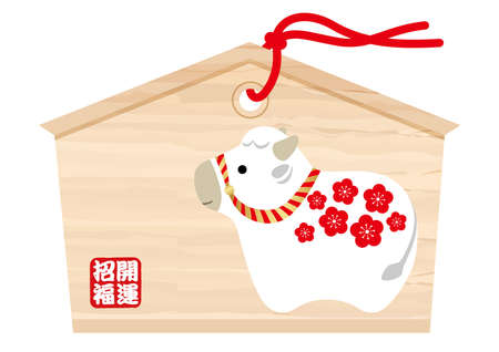 """Vector Votive Picture Tablet for Japanese New Year's Visit To A Shrine, With A Japanese Traditional Ox Doll And A Stamp, Isolated On A White Background, (Text Translation: """"Invites Good Luck"""")"""