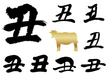 """Set Of Year Of The Ox Vector Kanji Calligraphy Logos And A Ox Silhouette Isolated On A White Background. (Text translation: """"Ox�)"""