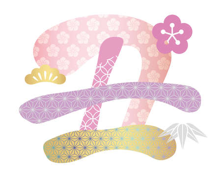 """Year Of The Ox Vector Kanji Logo Decorated With Japanese Vintage Patterns Isolated On A White Background. (Text translation: """"Ox�)"""