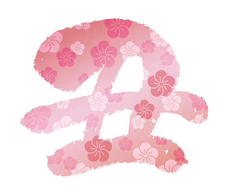 """Year Of The Ox Vector Kanji Calligraphy Logo Decorated With Japanese Plum Flower Pattern, Isolated On A White Background. (Text translation: """"Ox�)"""