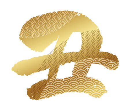 """Year Of The Ox Vector Gold Kanji Calligraphy Logo Decorated With Japanese Vintage Patterns, Isolated On A White Background. (Text translation: """"Ox�)"""