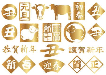Year Of The Ox Japanese New Year's Gold Greeting Stamp Set. Vector Illustration Isolated On A White Background. (Text translation: Happy New Year, New Year Celebration, New Year's Day, Ox ) Illustration