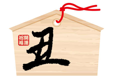"""Votive Picture Tablet With Year Of The Ox Kanji Character for Japanese New Year's Visit To A Shrine. Vector Illustration Isolated On A White Background. (Text Translation: """"Ox�, """"Invites Good Luck�)"""