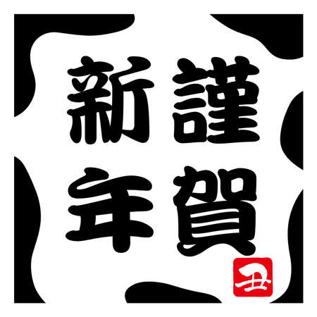 """Year Of The Ox New Year's Vector Round Greeting Symbol Decorated With An Animal Pattern, Isolated On A White Background. (Text translation: """"Happy New Year�, """"Ox�)"""