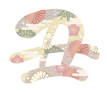 """Year Of The Ox Kanji Calligraphy  Decorated With Japanese Vintage Patterns. Vector Illustration Isolated On A White Background. (Text translation: """"Ox"""")"""
