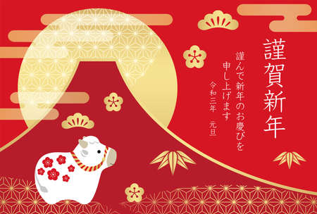 "Year of the Ox New Year's Greeting Card Vector Template With Mt. Fuji, Sunrise, And A Traditional Ox Doll. (Text translation: ""Happy New Year"", ""I offer my hearty wishes for your happiness"
