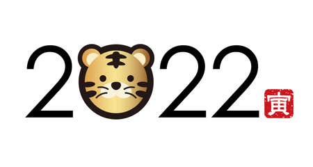 The Year 2022 New Year's Greeting Symbol Decorated With Tiger Skin Pattern. Vector Illustration Isolated On A White Background. (Text Translation - The Tiger.)
