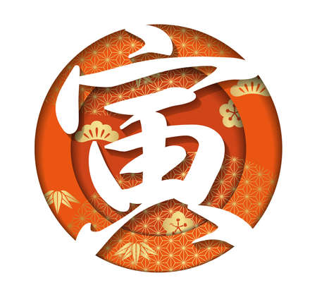 Year Of The Tiger Round 3-D Relief Vector Symbol With A Kanji  And Japanese Vintage Patterns Isolated On A White Background. Text translation - THE TIGER.
