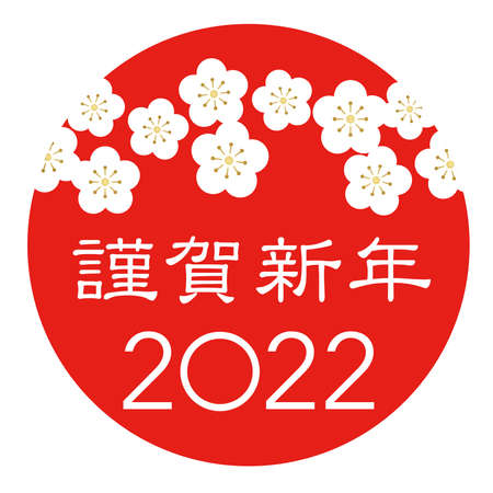 The Year 2022 Vector New Year's Greeting Symbol With The Red Sun, White Cherry Blossom Petals, And Japanese Kanji Greetings Isolated On A White Background. (Text translation - Happy New Year)