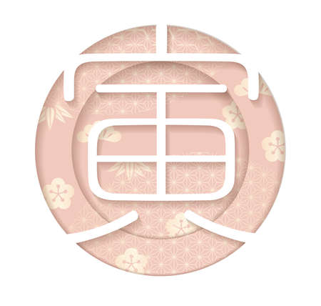 Year Of The Tiger New Year's Round 3-D Relief Vector Symbol With A Kanji  And Japanese Vintage Patterns Isolated On A White Background. Text translation - THE TIGER. 版權商用圖片