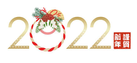 The Year 2022  With A Japanese Straw Festoon Decoration Celebrating The New Year. Vector Illustration Isolated On A White Background. (Text translation - Happy New Year.) 向量圖像