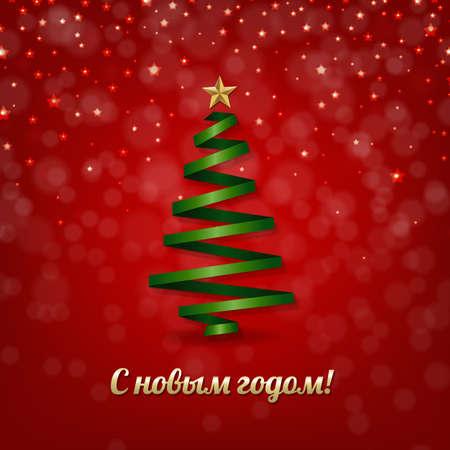 Happy Merry Christmas Postcard With Gradient Mesh, Vector Illustration Ilustracja