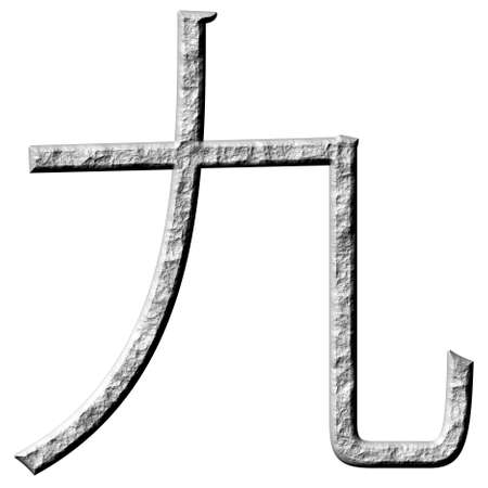 numerical: 3d stone Chinese number 9  Stock Photo