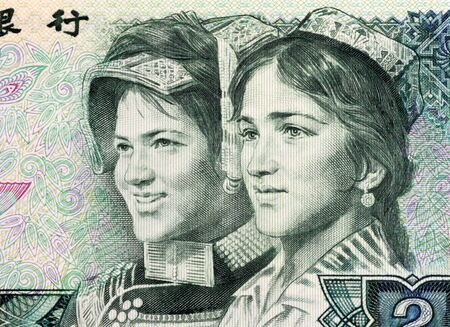 banknote uncirculated: Hyger and Yen Yien Youths on 2 Yuan 1980 Banknote from China Stock Photo