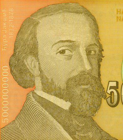 D. Jaksich on 5000000000 Dinara 1993 Banknote from Yugoslavia Stock Photo - 5239156