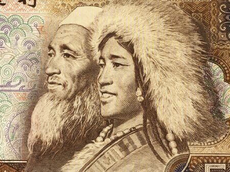 unc: Old Tibetan Man and Young Islamic Woman on 5 Yuan 1980 Banknote from China.