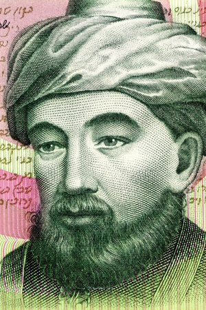 banknote uncirculated: Maimonides (1135-1204) on 1 Sheqel 1986 Banknote from Israel. Jewish philosopher. Stock Photo