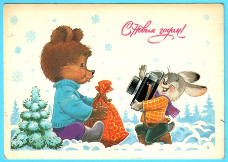 USSR - CIRCA 1986: Postcard shows draw by Artist Zarybin - Bunny pictures of the bear, circa 1986. Russian text: Happy New Year!