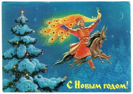 USSR - CIRCA 1988: Postcard shows draw by Artist Zarybin - Ivan Tsarevich on a horse with a fire-bird, circa 1988. Russian text: Happy New Year!