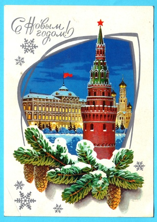 USSR - CIRCA 1979: Postcard printed in the USSR shows draw by Kyznecov - Spruce branch against Spassky Tower of the Moscow Kremlin, circa 1979. Russian text: Happy New Year! Stock Photo - 13372963