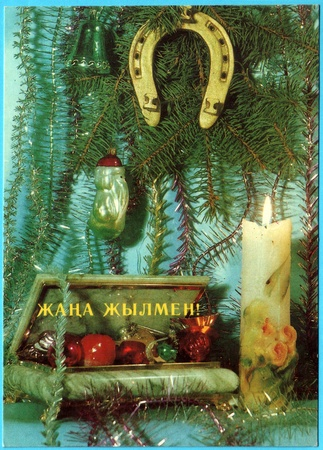 Kazakhstan - CIRCA 1992: Postcard printed in the Kazakhstan shows draw by Bogdanov  - Christmas decorations, circa 1992. Kazakh text: Happy New Year! Stock Photo - 13574926