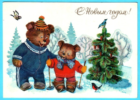 USSR - CIRCA 1979: Postcard printed in the USSR shows draw by Ozhogova - Bear skiing around the Christmas Tree, circa 1979. Russian text: Happy New Year!