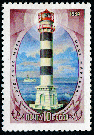 postmail: USSR - CIRCA 1984: A stamp printed in the USSR, shows lighthouse, circa 1984 Editorial