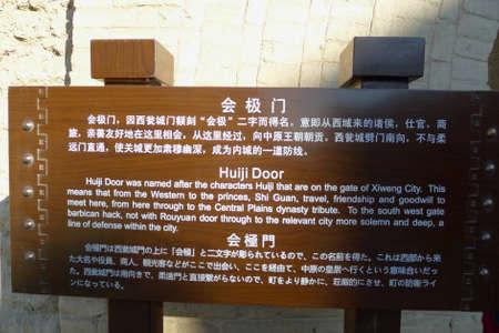 jiayuguan: Information board at the Jiayuguan, Gansu