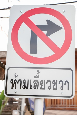 do not turn right traffic lable photo