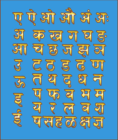 Vector - Indian Devanagari Sanskrit Font