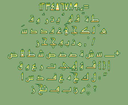 Vector - Arabic Kufic Font Gold Stock Vector - 105543492