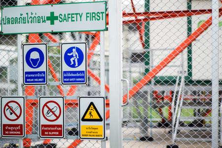 seguridad e higiene: primera señal de seguridad