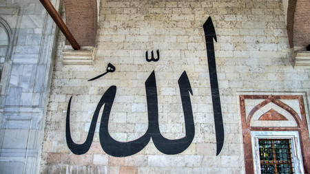 edirne: Edirne, Turkey - May 24, 2014: Calligraphy on an external wall of The Old Mosque (Eski Cami) in Edirne, Turkey