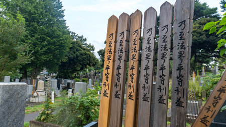 Tokyo, Japan - August 2018: Scenery of a public Japan tombstone and graveyard in Tokyo, Japan