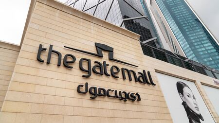 Doha, Qatar - February 2019: Signage for the Gate Mall, a luxury Mall in central Doha, Qatar