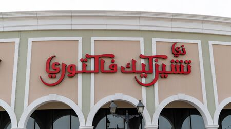 Doha, Qatar - February 2019: Cheesecake Factory Logo in Arabic On Store Front Sign