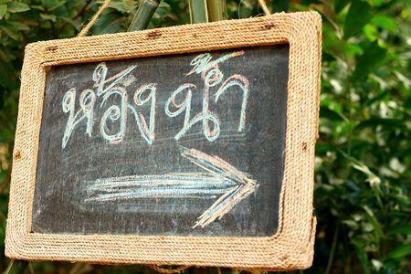 gents: blackboard of toilet sign in Thai language Stock Photo