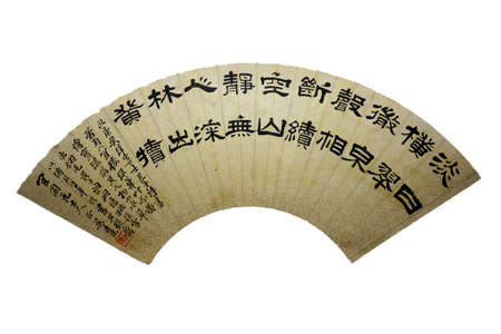 paper fan: Ancient calligraphy paper fan