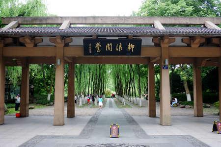 liu: Hangzhou Liu Lang Wen Ying Park