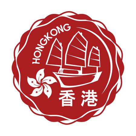 junk boat: hong kong design Illustration